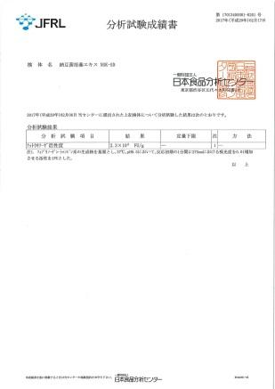 JFRL檢驗報告